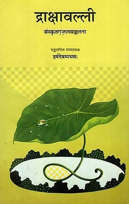 द्राक्षावल्ली: Drakshavalli-An Anthology of Contemporary Sanskrit Ghazals