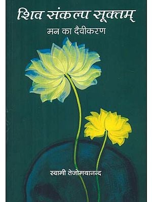 शिव संकल्प सूक्तम मन का दैवीकरण: Commentary on the Shiva Sankalpa Sukta