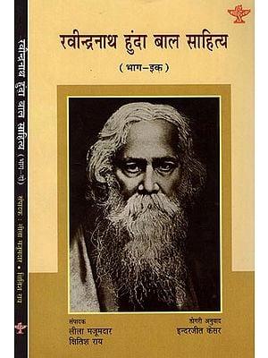 रवीन्द्रनाथ हुंदा बाल साहित्य: Childhood Literature of Ravindranath in Dogri (Set of 2 Volumes)