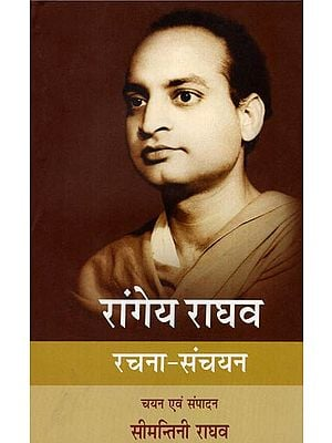 रांगेय राघव रचना-संचयन: An Anthology of Selected Writings of Modern Hindi Writer Rangeya Raghava