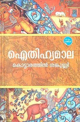Aithihyamala (Malayalam)