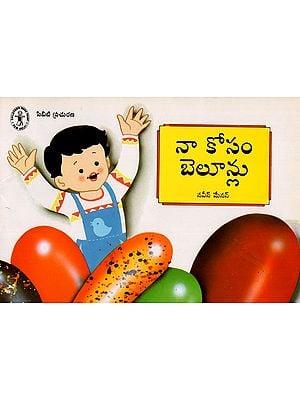 Naa Kosam Beloonlu (Telugu)