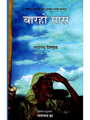 बारहो मास: Barho Mas (Sahitya Akademi's Award-Winning Marathi Novel Translated Into Maithili)