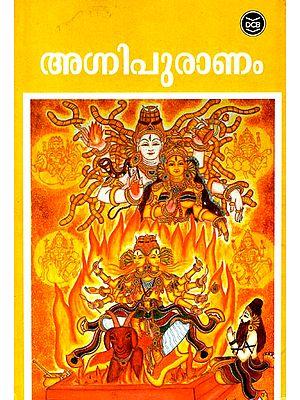 Agni Mahapuranam (Malayalam)