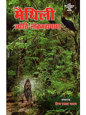 मैथिली ज्योति-लोकमहागाथा: Jyoti Lok Maha Gatha in Maithili
