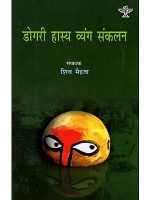 डोगरी हास्य व्यंग संकलन: An Anthology of Humorous and Satirical Short Stories in Dogri