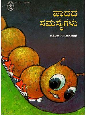 Paadada Samasyegalu (Kannada)