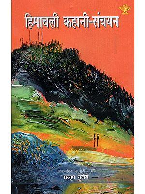 हिमाचली कहानी-संचयन: Himachali Short-Stories