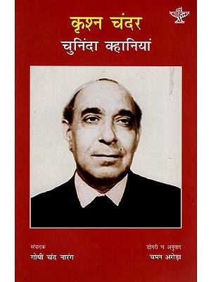 Selected Stories of Krishan Chander Translated in Dogri