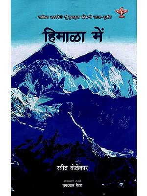 हिमाळा में: Himala Mein (Sahitya Akademi's Award-Winning konkani Travelogue Translated Into Rajasthani)