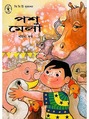 Pashu Mela (Bengali)