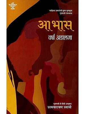 आभास: Aabhas (Sahitya Akademi's Award-Winning Gujarati Novel Translated Into Hindi)