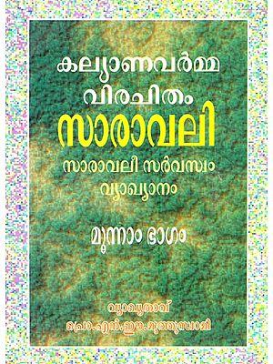 Saara Vali Voloume 3 (Malayalam)