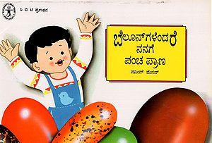 Beloongalendare Nanage Pancha Praana (Kannada)