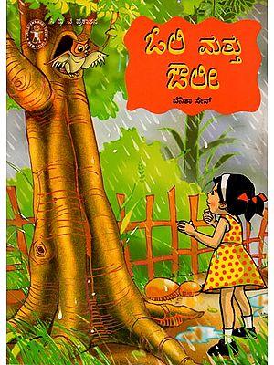 Oly Mattu Owly (Kannada)