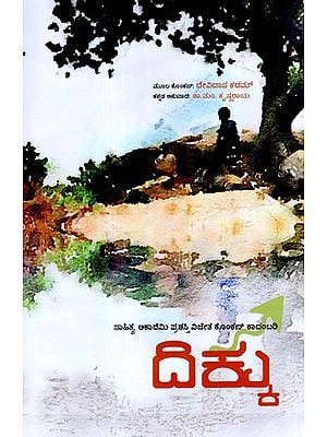 Dhikku (Sahitya Akademi's Award-Winning konkani Novel Translated Into Kannada)