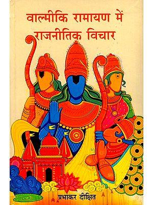 वाल्मीकि रामायण में राजनीतिक विचार: Political Ideas in Valmiki Ramayana
