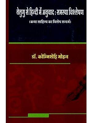तेलुगु से हिंदी में अनुवाद: समस्या विश्लेषण: Telugu to Hindi Translation (Complete Analysis)