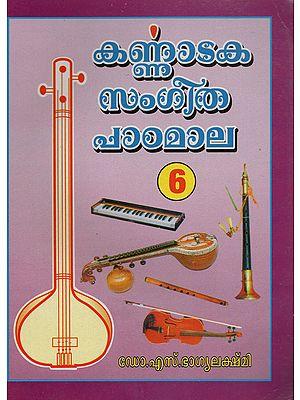 Karnataka Sangeetha Patamala Part 6 (Malayalam)