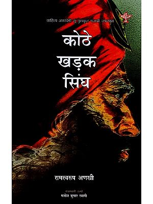 कोठे खड़क सिंघ: Kothe Kharak Singh (Sahitya Akademi's Award-Winning Punjabi Novel Translated Into Rajasthani)