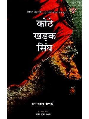 कोठे खड़क सिंघ: Kothe Kharak Singh (Sahitya Akademi's Award-Winning Punjabi Novel Translated Into Rajasthani)