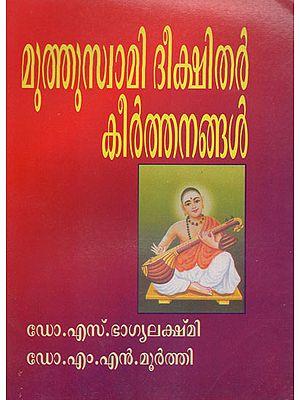 Muthuswamy Dikshitar Keertanagal (Malayalam)