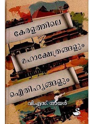 Keralathile Mahakshethrangalum Eithihyangalum (Malayalam)