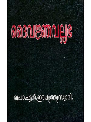Daiuajha Uallabha (Malayalam)
