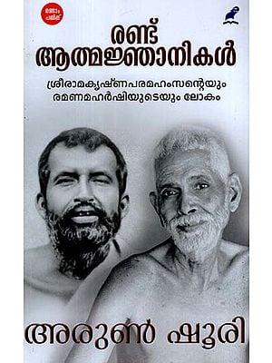 Randu Athmajnanikal (Malayalam)