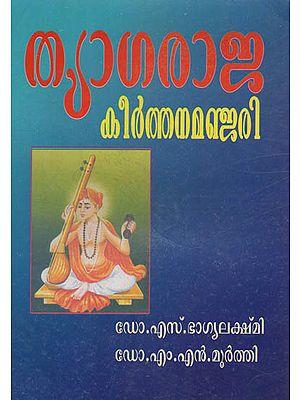 Tygaraja Keertana Manjari (Malayalam)