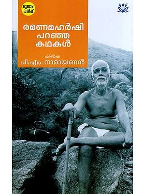 Ramana Maharshi Paranja Kathakal (Malayalam)