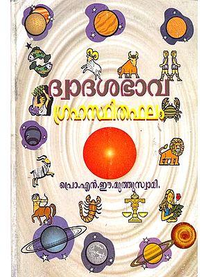 Dwadasa Bhavasthitha Grahaphalam (Malayalam)
