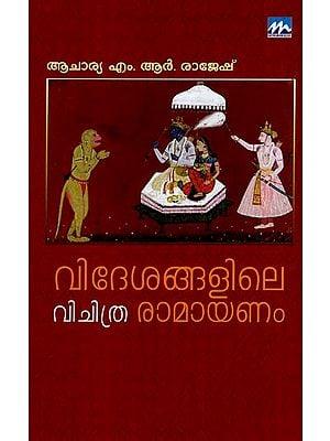 Videsangalile Vichitra Ramayanam (Malayalam)