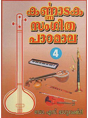Karnataka Sangeetha Patamala Part 4 (Malayalam)