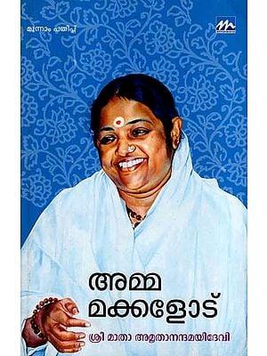 Amma Makkalodu - Shri Mata Amritanandamayi Devi (Malayalam)
