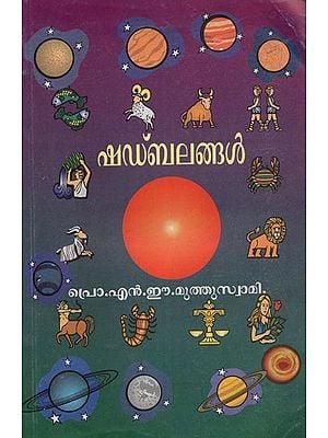 Jyotishathil Shadbalangal (Malayalam)