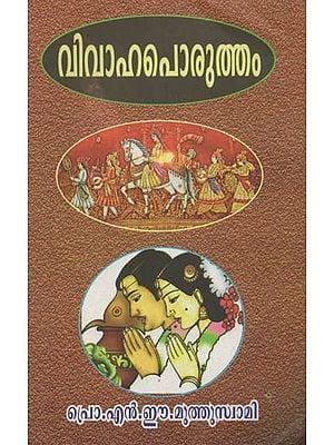 Vivana Porutham (Malayalam)