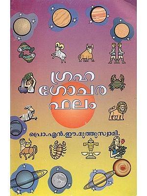 Grahagocharaphalam (Malayalam)