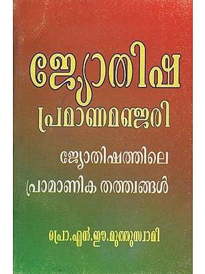 Jotishapramanamanjari (Malayalam)