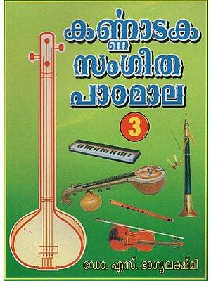 Karnataka Sangeetha Patamala (Malayalam)