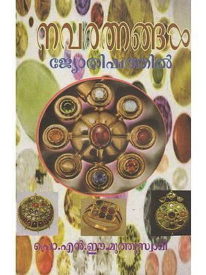 Nava Ratnagal Jyothishattil (Malayalam)