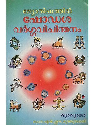 Jyothishatthil Shodasa Varga Ukhintam (Malayalam)
