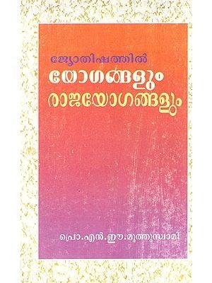 Yogangalum Rajayogangalum (Malayalam)