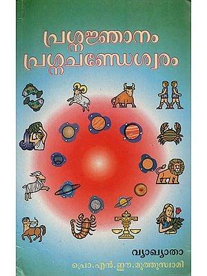 Prasnajnanam Prasnachandeswaram (Malayalam)