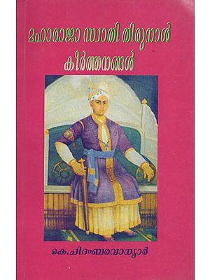 Maharaja Swathi Thirunal Keerthanagal (Malayalam)