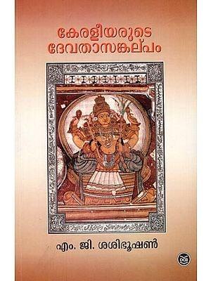 Keraleeyarute Devathasankalpam (Malayalam)