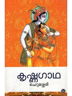 Krishnagatha (Malayalam)