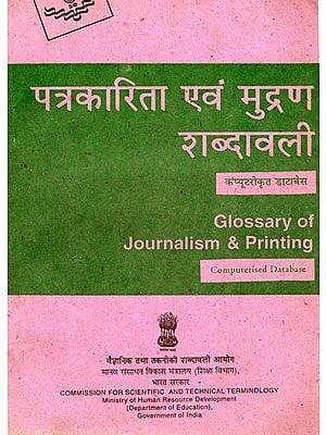 पत्रकारिता एवं मुद्रण शब्दावली: Glossary of Journalism & Printing