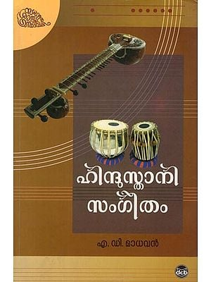 Hindustani Sangeetham (Malayalam)