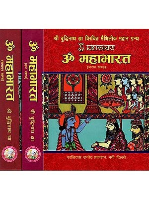 ॐ महाभारत: Mahabharata- An Epic of Maithili Literature (Set of 3 Volumes)